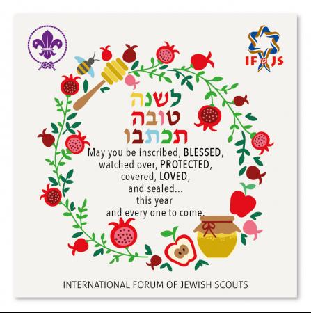 IFJS_shana_tova_5778